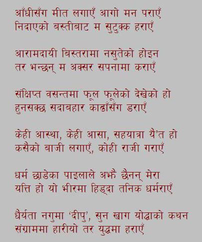 Nepali Love Gajal Related Keywords - Nepali Love Gajal ...