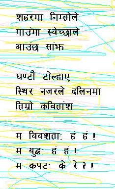 Nepali Haiku
