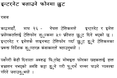 Positive changes in Nepal - Sajha Mobile