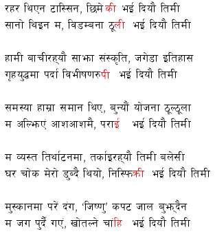 Pics For > Nepali Love Letter Kabita
